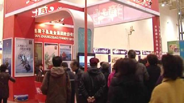大连:消博会吸客15万揽金1.7亿元