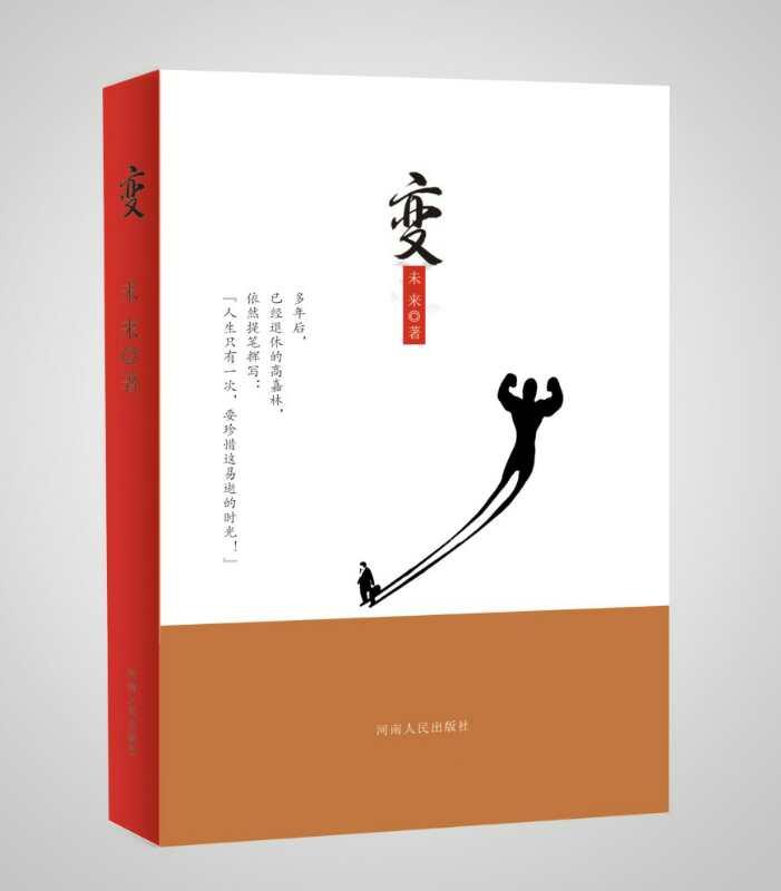 (文化时讯)河南作家未来长篇小说《变》出版
