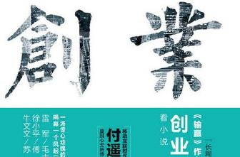 《创业时代》黄轩Angelababy携手 揭露商战内幕