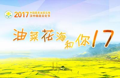 2017中国最美油菜花海汉中旅游文化节开幕