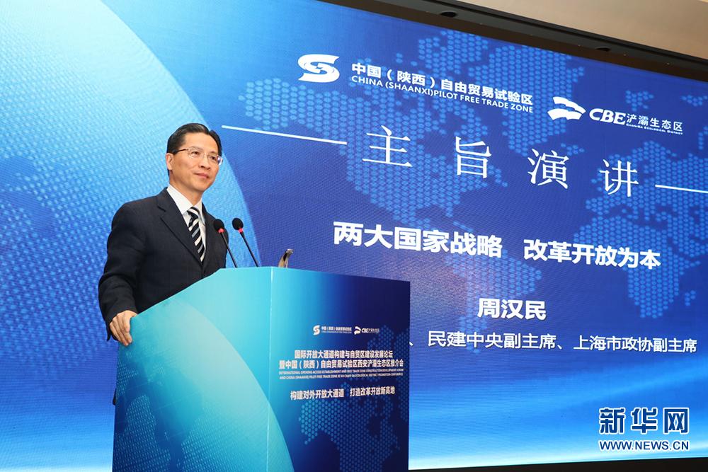 国际大咖齐聚浐灞  畅谈国际开发大通道与自贸区建设