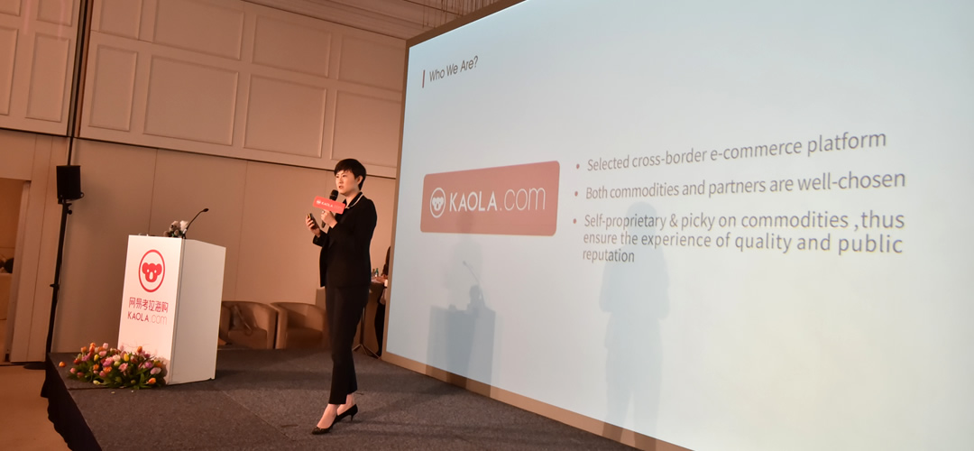 网易考拉海购CEO张蕾发表演讲