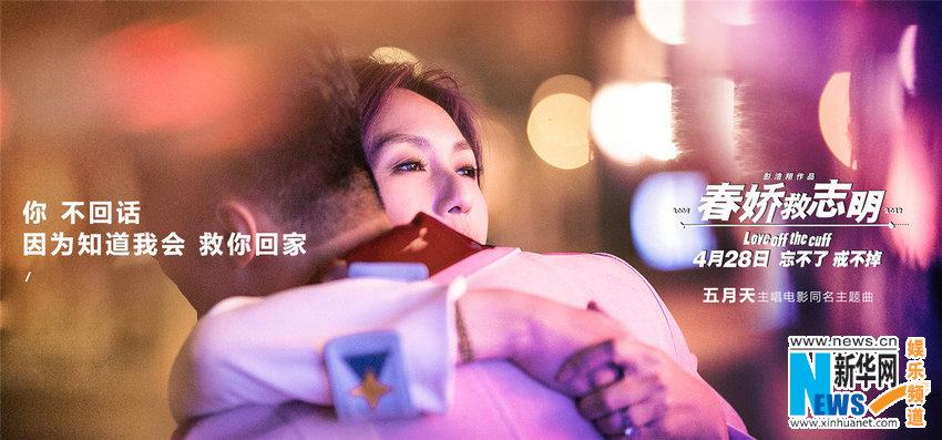 《春娇救志明》发布同名主题曲MV 五月天赴18年之约讲述爱情
