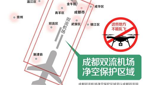 成都机场再遭无人机干扰 11架进港航班
