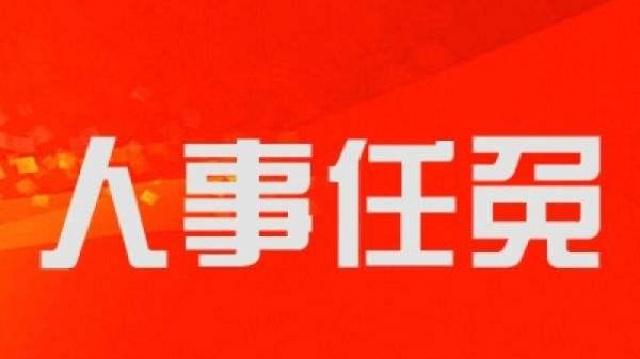 葛海鹰同志任中共丹东市委书记