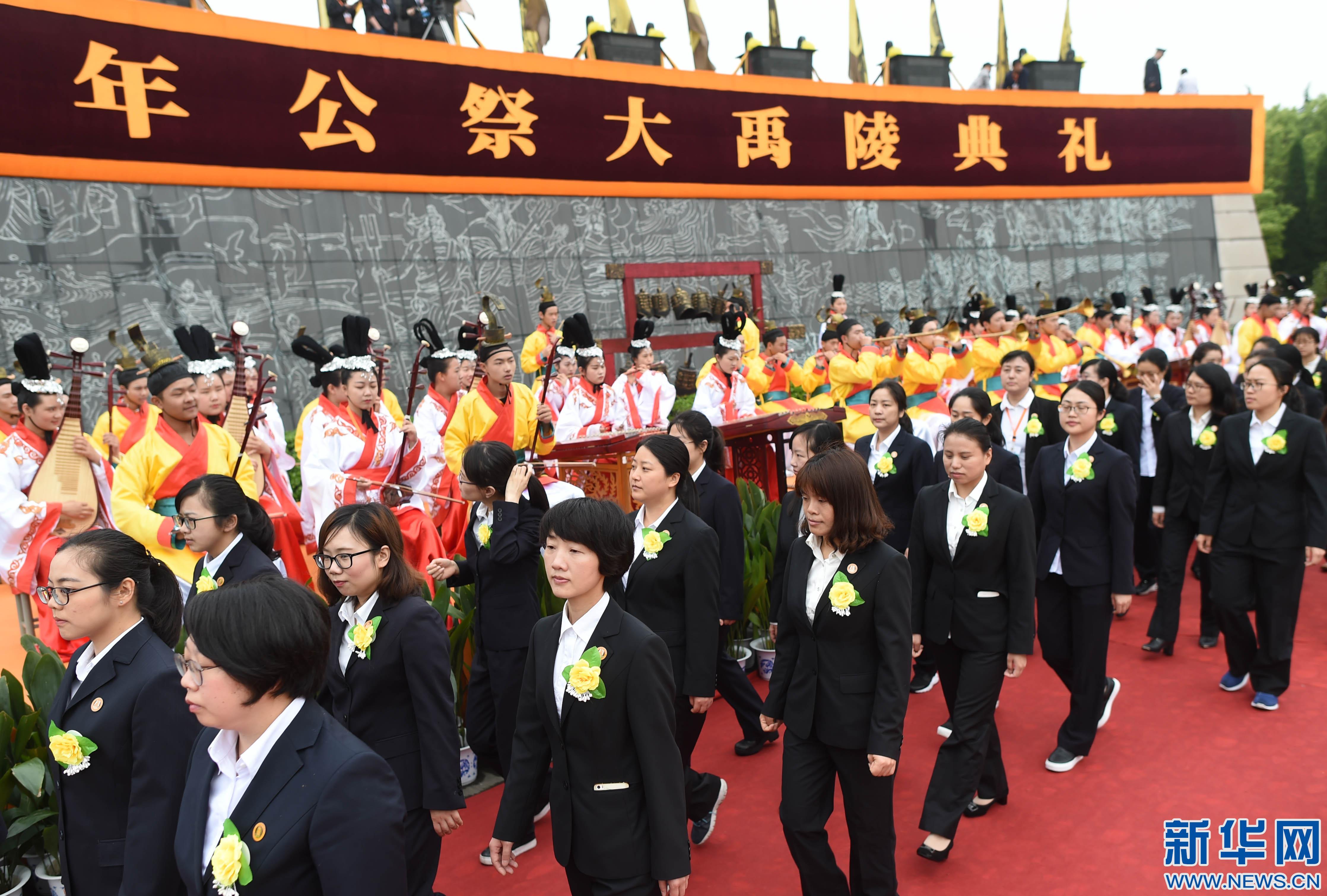 2017年公祭大禹陵典礼在浙江举行