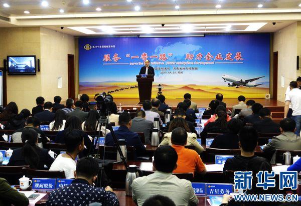 """(信息)河南税务部门开展税收服务""""一带一路""""宣讲会"""