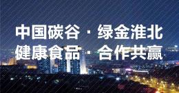 中国碳谷·绿金淮北