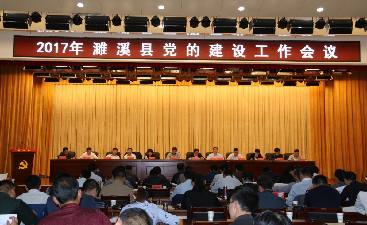 2017年濉溪县党的建设工作会议召开