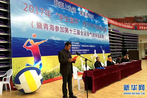 争上全运会增加全民性 2017年西宁市气排球比赛开打