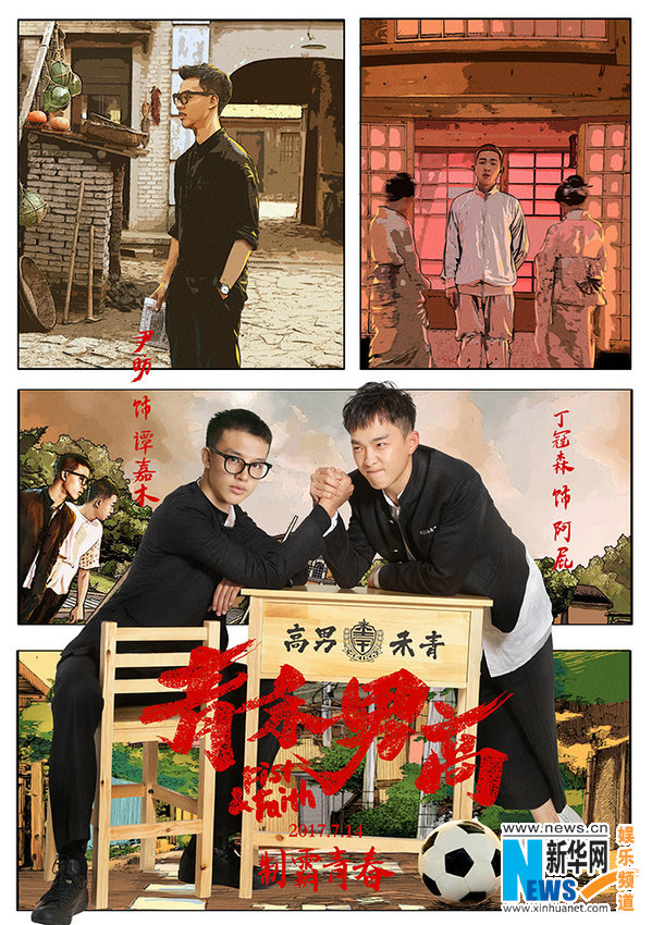 """《青禾男高》曝逗趣兄弟版海报 景甜""""公主抱""""欧豪"""