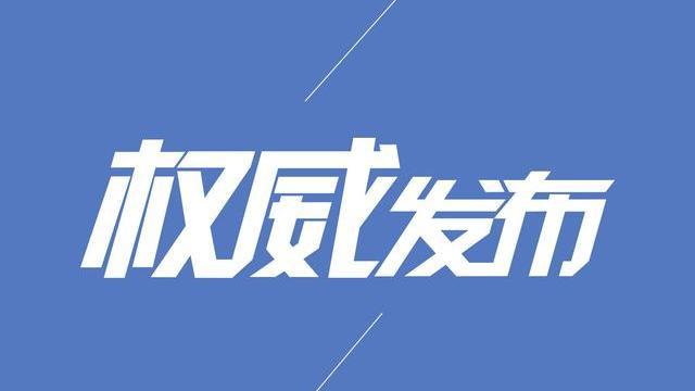 辽宁4名正厅级干部被检察机关查办