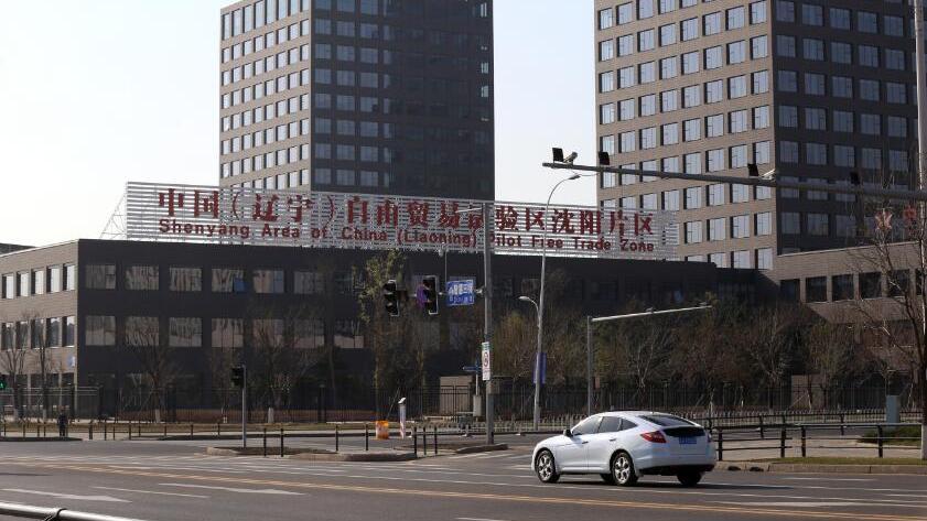 航拍辽宁自贸区沈阳片区