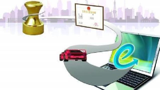 辽宁省年内实现工商登记全程电子化
