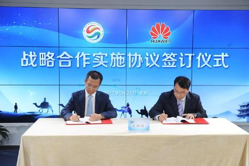 陕西省会展中心与华为在京签署战略合作实施协议