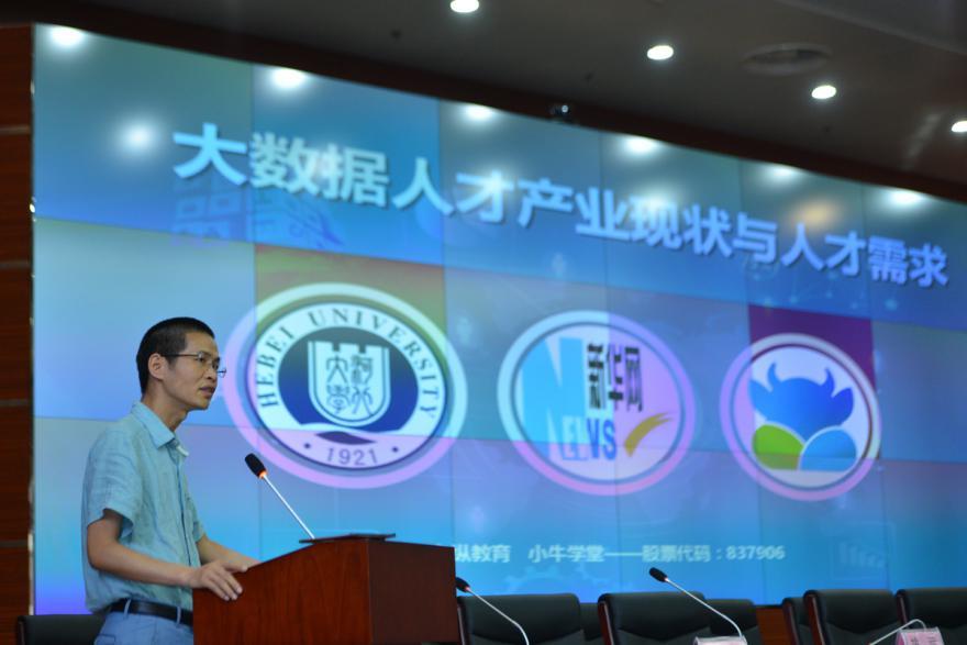 蔺华:高校应加强大数据人才培养实训基地建设