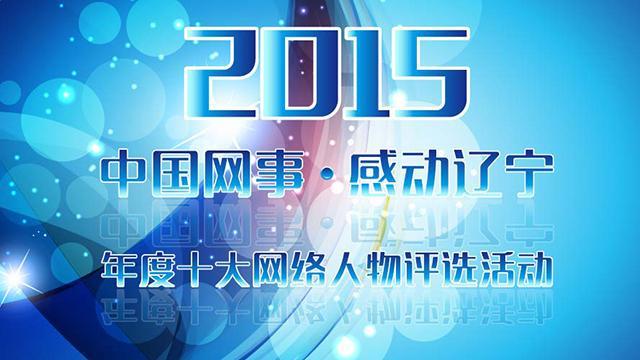 """""""中国网事·感动辽宁""""2015年度网络人物评选直播页面"""