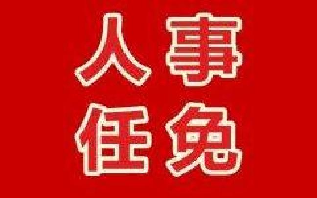 云南发布一批人事任免 孙青友任省预防腐败局局长