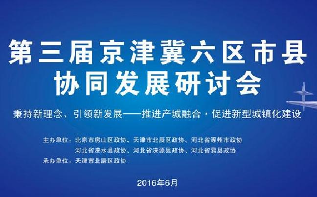 第三届京津冀六区市县协同发展研讨会
