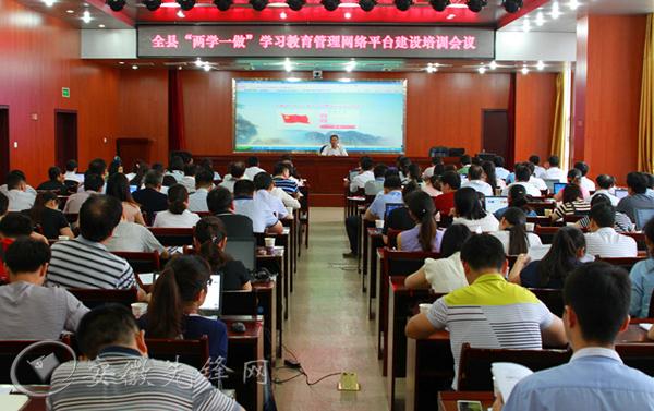 """肥西县召开""""两学一做""""学习教育管理网络平台建设培训会议"""
