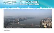 2016年G20峰会预热专题