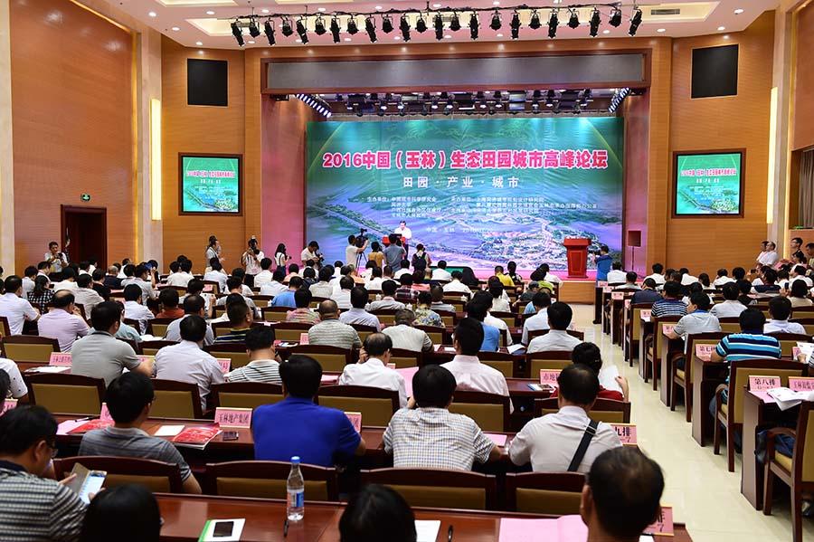 2016中国(玉林)生态田园城市高峰论坛召开