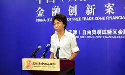 深化自贸创新 中国银行天津市分行积极前行