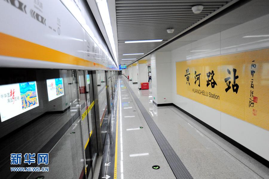 郑州 地铁/郑州地铁2号线黄河路站的站台