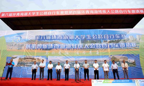 百名大学生齐聚高原 共迎第六届环青海湖大学生公路自行车赛挑战