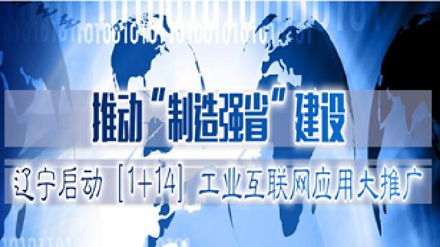 辽宁启动【1+14】工业互联网应用大推广