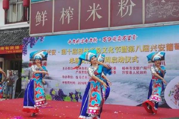 广西兴安县:米粉葡萄节盛宴拉开序幕
