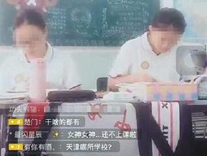 高三女生直播开学被约谈 校方称不支持