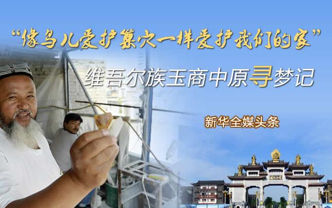 【新华融媒汇】内地最大维吾尔族集聚地的寻梦故事