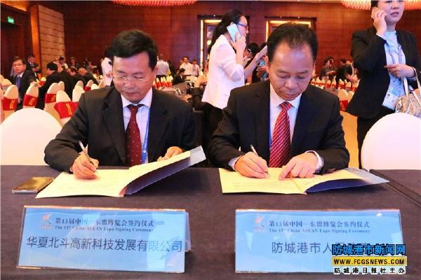 防城港市7个项目参加第13届东博会自治区集中签约