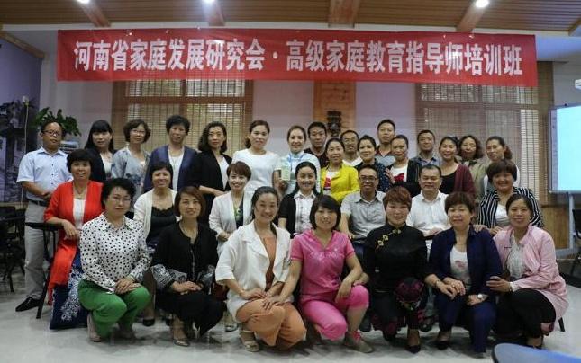 第41期家庭教育指导师培训班在濮阳开班