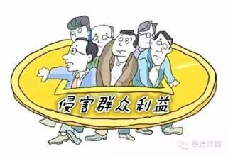 濮阳县通报6起侵害群众利益不正之风和腐败问题典型案例