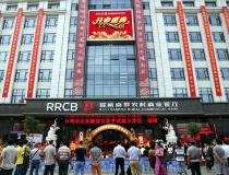 云南省首家农村商业银行在瑞丽开业
