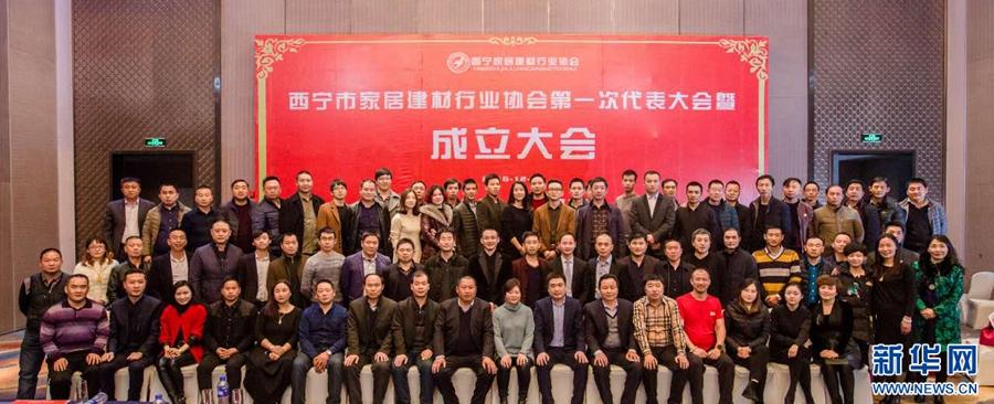 西宁市家具建材行业协会成立