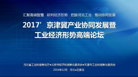 2017京津冀产业协同发展、工业经济走势