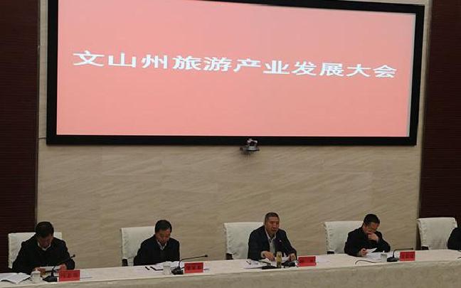 文山州旅游产业发展大会召开