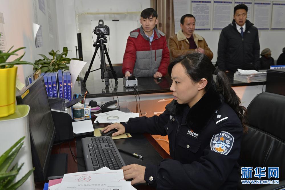 西藏启动跨省居民身份证异地受理工作
