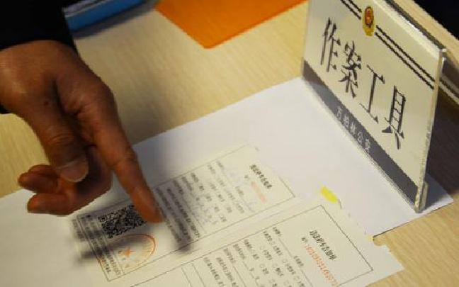 """太原""""假罚单""""案告破 2名张贴伪造国家机关公文者被拘"""