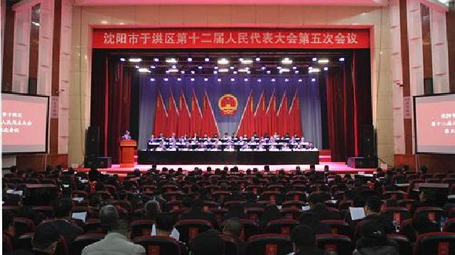沈阳市于洪区第十二届人民代表大会第五次会议开幕
