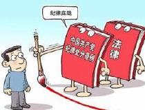 云南省委常委领导班子召开民主生活会 陈豪主持
