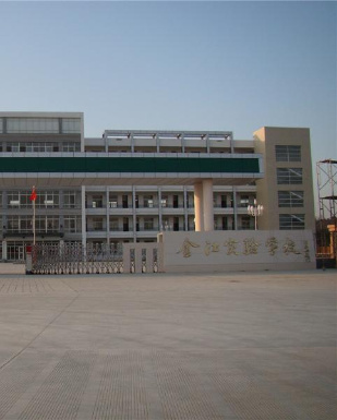 金寨县金江实验学校