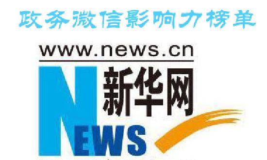 【青海政務微信影響力排行榜】一線民警最忙碌  人財安全關注高