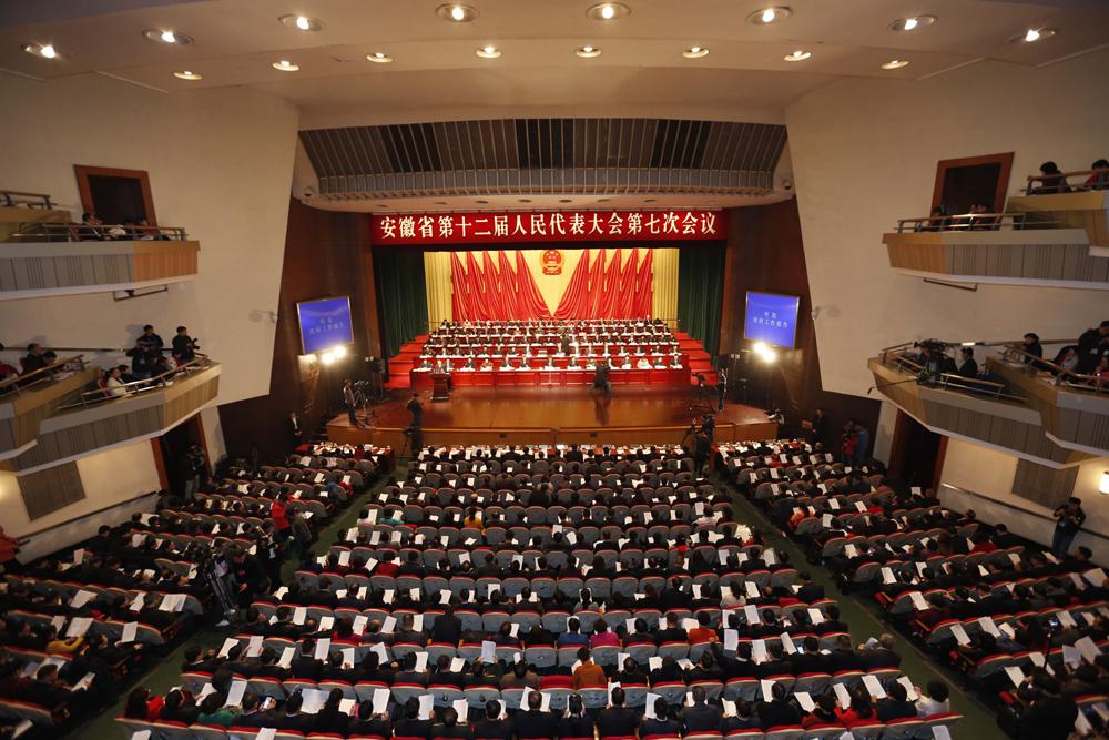 安徽省十二届人大七次会议第二次全体会议