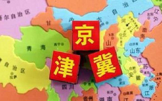 """加速京津冀产业转移开发 建设""""一园一城"""""""