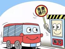 2017年春节高速公路免费时间新鲜出炉