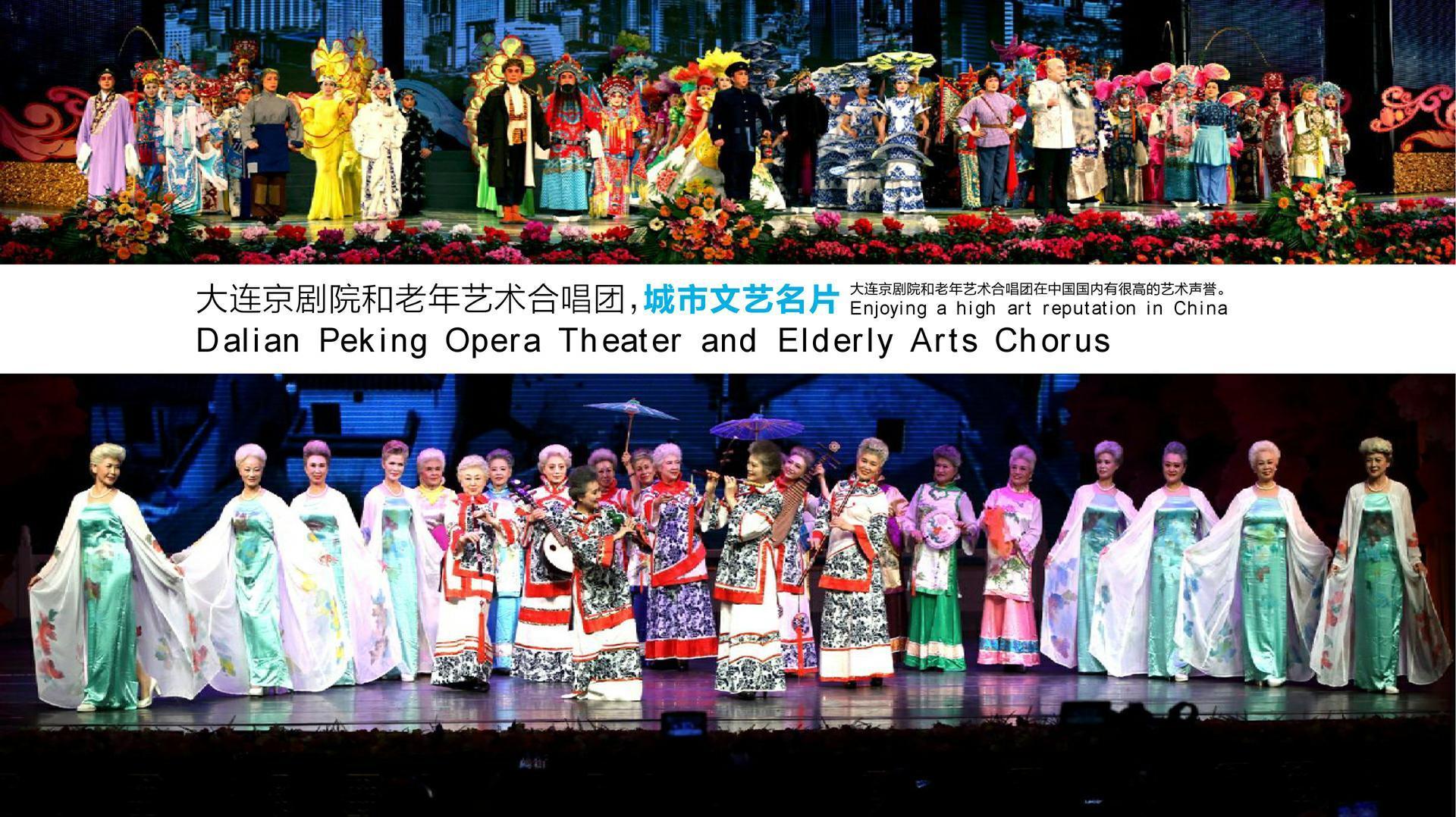 大连京剧院和老年艺术合唱团,城市文艺名片。